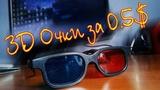 3D Анаглиф Стерео Очки для Игр и Кино с AliExpress за 0.5$