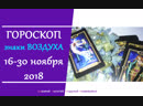 Гороскоп 16 30 ноября близнецы весы водолей