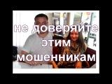Разоблачение мошенников Оленберга и Тютиной в Крыму (часть 1)