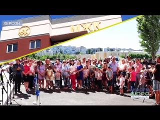 126 молодих родин Херсонщини отримали ключі від власних квартир