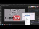 Как сделать значок для видео в YouTube