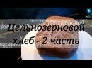Хлеб цельнозерновой 2ч в хлебепечке Redmond RMB M1907 Bread whole part 2