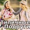 Типичные подруги)!