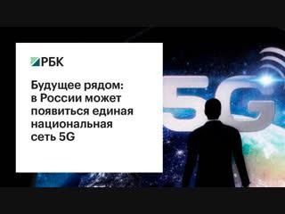 Будущее рядом: в России может появиться единая национальная сеть 5G
