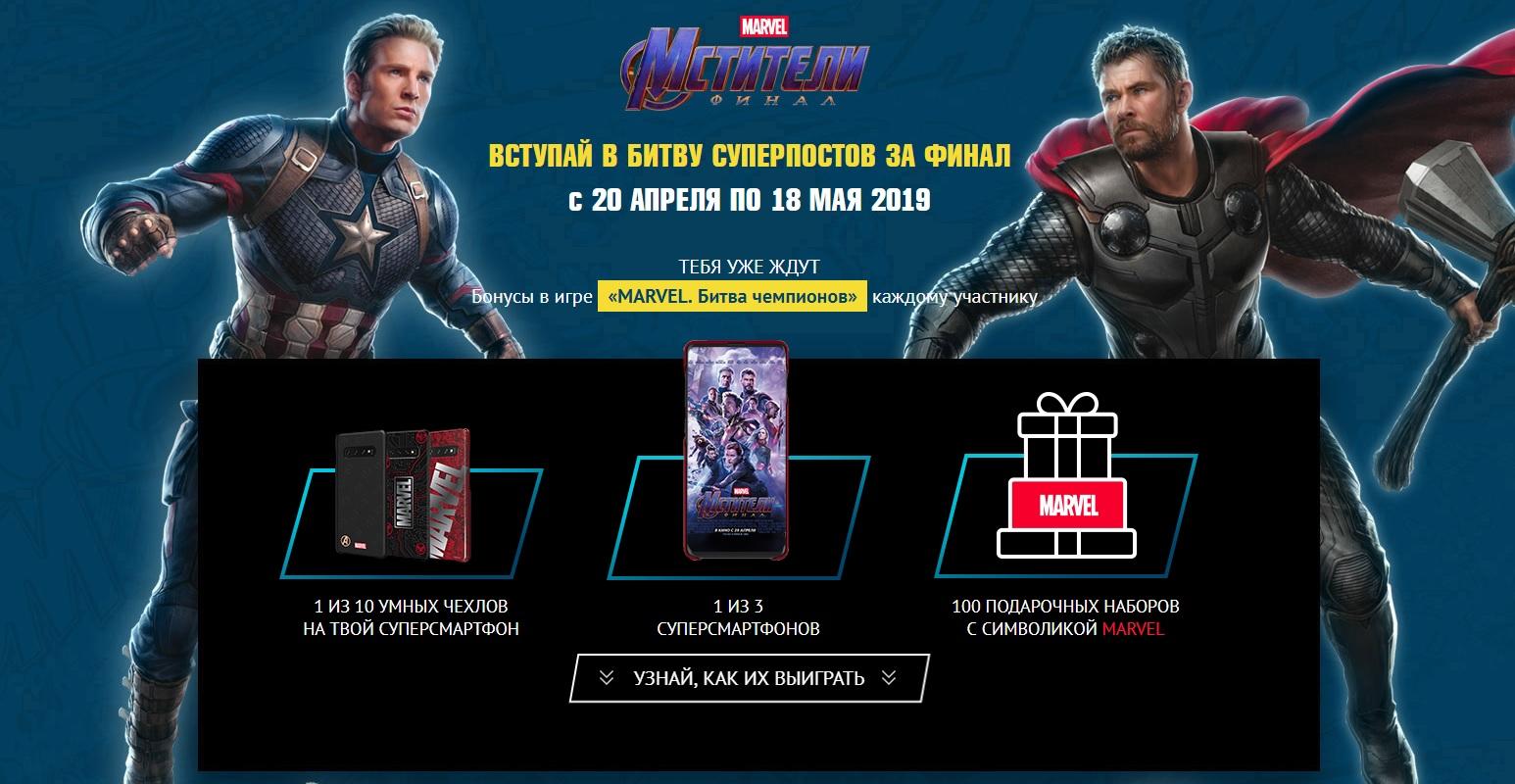 marvel.com.ru регистрация в конкурсе в 2019 году