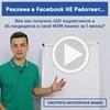 """Элитный онлайн тренинг """"Рекрутинг в Фейсбук"""""""