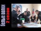 белые волки 2 сезон  7 8 9 10 11 12 серия 2014 боевик  фильм смотреть онлайн