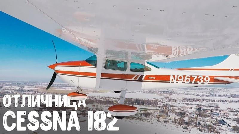 Рекордсмен не побивший ни один рекорд Обзор Cessna 182