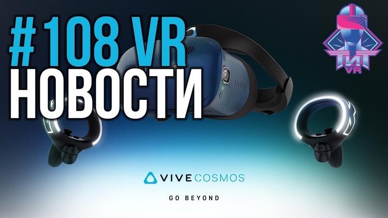 VR за Неделю 108 - Vive Cosmos и Контроллеры Pimax