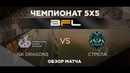 • Чемпионат BFL 5х5 • Стрела - ISK Dragons • Обзор матча