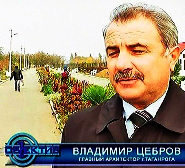 На фото - Владимир Цебров - главный архитектор города Таганрога