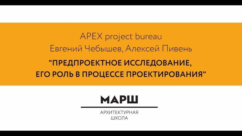 Евгений Чебышев, Алексей Пивень: Предпроектное исследование, его роль в процессе проектирования