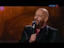Михаил Шуфутинский - Дождь Юбилейный концерт Александра Розенбаума, 2011