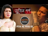 Piya Re Piya Re | প্রিয়ারে প্রিয়ারে | Zubeen Gard | Bangali New Song | Hit Song | Projapoti Music