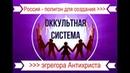 Ольга Четверикова и Алексей Уривский об Антихристе Антихрист явлен в России