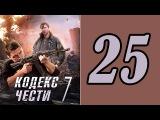 Кодекс чести 7 сезон 25 серия - Сериал фильм боевик смотреть онлайн