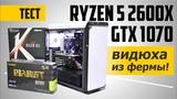 Ryzen 5 2600X + GTX 1070: Тест в играх 2018 года. Видеокарта после майнинга!