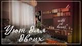 [TS4] Строительство: Квартира для молодой пары |DOWNLOAD|