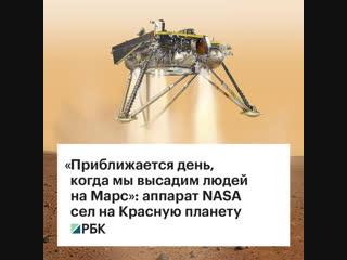 Приближается день, когда мы высадим людей на Марс: аппарат NASA сел на Красную планету