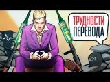Трудности перевода. Far Cry 4
