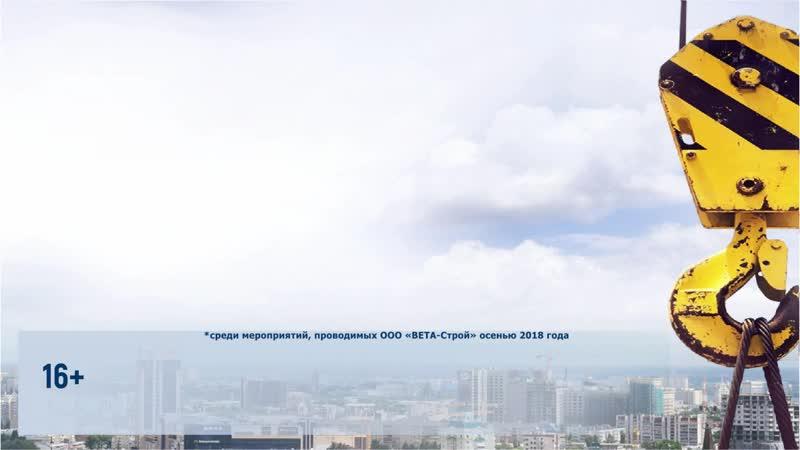 45-й межрегиональный специализированный форум-выставка Строительство