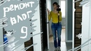 Ремонтный Влог 9 \ Простые ПРИЕМЫ для Прихожей, Ванной, Спальни
