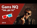 Gans NQ - Пи..да те (3D.2014)