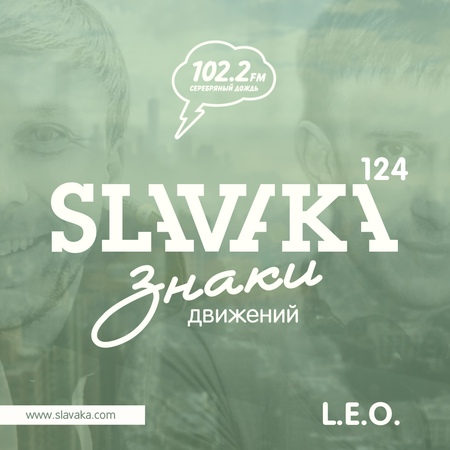 124 LEO ЗНАКИДВИЖЕНИЙ 24.08.2018 SILVER RAIN RADIO - 102 2 FM KRSK