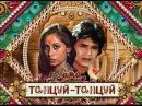 «Индийское кино» - Танцуй-танцуй