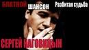 Сергей Наговицын Разбитая судьба 1999