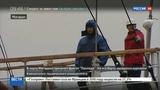 Новости на Россия 24 Фрегат