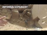 Египет: Пирамиды взрывали?