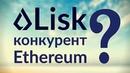 Криптовалюта Lisk Lsk Лиск Конкурент Ethereum Покупать или майнить КриптоБотаника