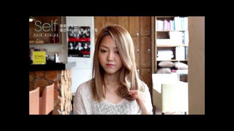 셀프헤어 :: 분위기 있는 바디펌과 30초 여신머리 스타일링 - BYMIGA self hair styling