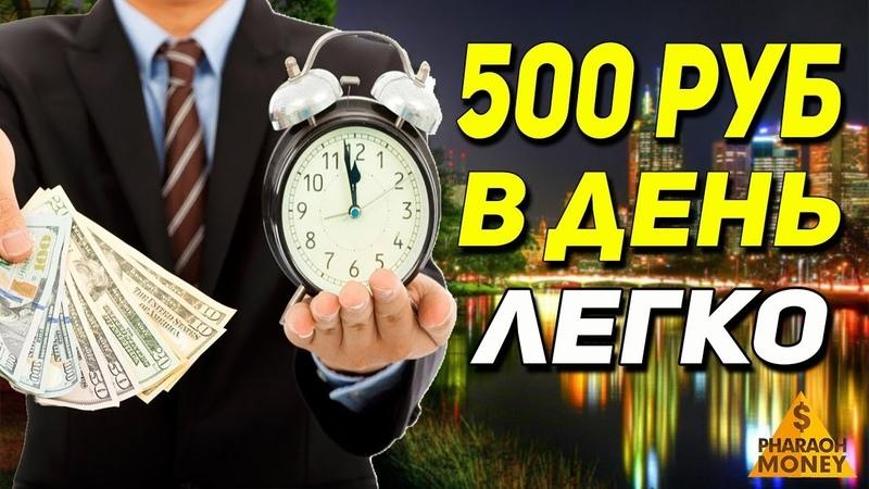 САЙТ ДЛЯ ЗАРАБОТКА ОТ 500 РУБЛЕЙ В ДЕНЬ