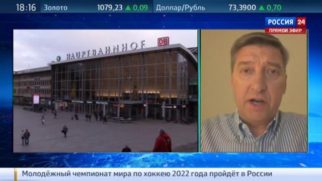 Новости на Россия 24 • В Кельне в Новый год мигранты напали почти на 100 женщин