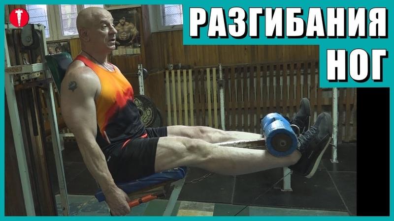 42. СпецУПРАЖНЕНИЯ культуриста для ног. РАЗГИБАНИЯ НОГ