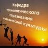 Кафедра ТОиФК