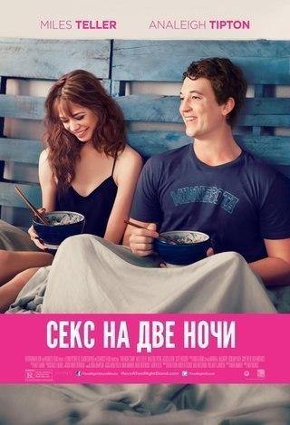 Секс на две ночи (2014)
