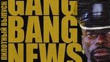 Gang Bang News. Пилотный Выпуск. (от 14.11.2018)