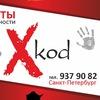 X-Kod|Квесты в реальности| СПб |