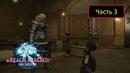 Final Fantasy XIV: A Realm Reborn (PS4) - Часть 3 / С комментариями - Не такой уж и герой