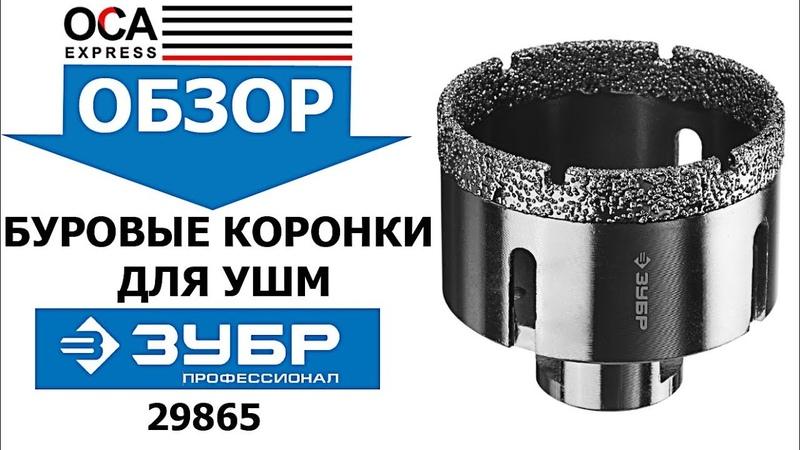 Алмазная коронка для УШМ ЗУБР 29865