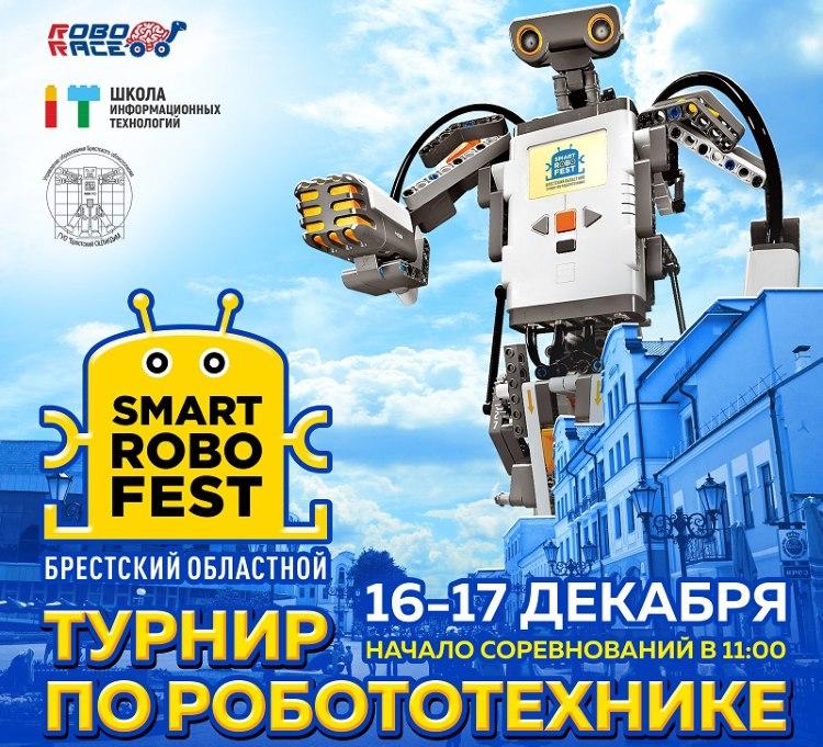 Областной турнир робототехники пройдет 16-17 декабря в Брестском научно-технологическом парке
