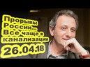 Андрей Колесников Прорывы России Все чаще в канализации 26 04 18 Особое мнение