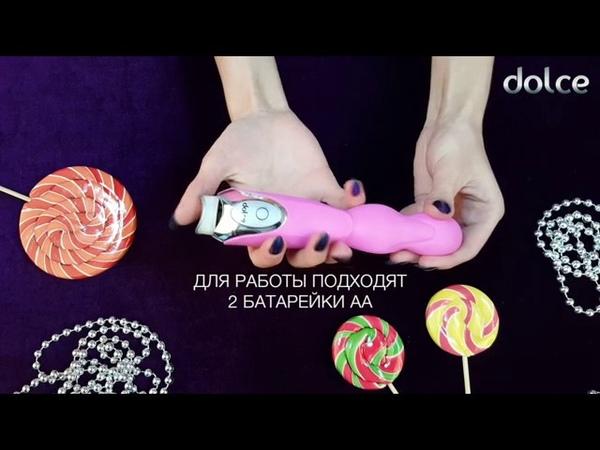 Вибратор Dolce Leo Bubblegum pink