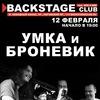 12.02 - УМКА И БРОНЕВИК - клуб BACKSTAGE