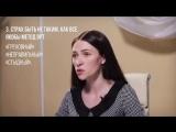 Видеоответ на вопрос о барьерах, мешающих решиться на ВРТ