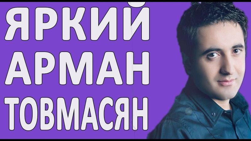 Биография Армана Товмасяна