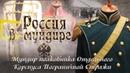 Россия в мундире 14 Мундир полковника Отдельного корпуса Пограничной Стражи ОКПС